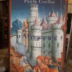 5 Βιβλία PAULO COELHO: 1. Η Βερόνικα αποφασίζει να πεθάνει, 2. Ο Αλχημιστής, 3. Το ημερολόγιο ενός μάγου, 4. Ο διάβολος και η δεσποινίδα Πριμ, 5. Στις όχθες του ποταμού Πιέδρα κάθισα και έκλαψα