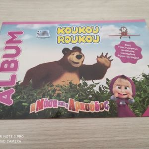 Άλμπουμ Κουκουρούκου Η Μάσα και ο Αρκούδος