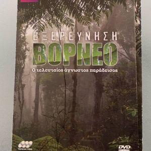 Εξερεύνηση Βόρνεο ο τελευταίος άγνωστος παράδεισος ντοκιμαντέρ του BBC 3 dvd