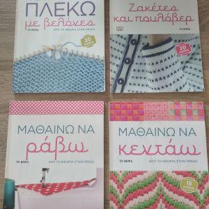 Βιβλία ραπτικής - πλέξιμο - κέντημα