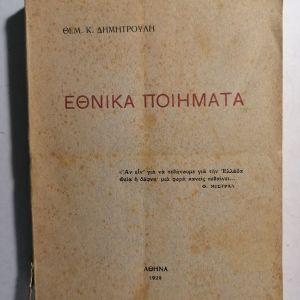 ΕΘΝΙΚΑ ΠΟΙΗΜΑΤΑ (Αθήνα, 1929)
