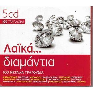 5 CD / ΛΑΙΚΑ ΔΙΑΜΑΝΤΙΑ / 100 ΜΕΓΑΛΑ ΤΡΑΓΟΥΔΙΑ