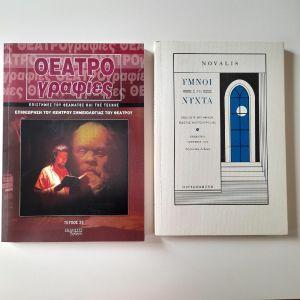 Δύο βιβλία : ΘΕΑΤΡΟγραφίες και ΥΜΝΟΙ ΣΤΗ ΝΥΧΤΑ  / NOVALIS.