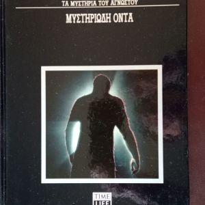 ΒΙΒΛΙΑ 51/100 ΜΥΣΤΗΡΙΩΔΗ ΟΝΤΑ