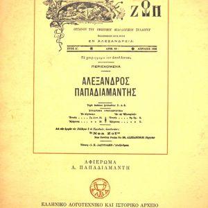 Η νέα ζωή - Αφιέρωμα Α. Παπαδιαμάντη - 1981