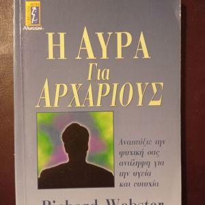 ΒΙΒΛΙΑ Η ΑΥΡΑ ΓΙΑ ΑΡΧΑΡΙΟΥΣ RICHARD WEBSTER