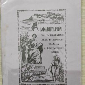 Αλφαβητάριο Γ. Σκορδέλη μετά 40 εικόνων, εκδότης Κωνσταντινίδης 1896