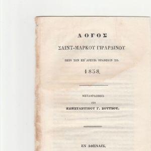 """ΠΑΛΙΑ ΒΙΒΛΙΑ. """" ΛΟΓΟΣ ΣΑΙΝΤ-ΜΑΡΚΟΥ ΓΙΡΑΡΔΙΝΟΥ"""".Μετάφραση Κωνσταντίνου Γ. Σούτσου. Αθήνα , 1858. Σελίδες 14. Σε πολύ καλή κατάσταση."""