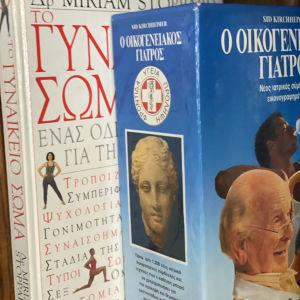 Βιβλία περί υγείας