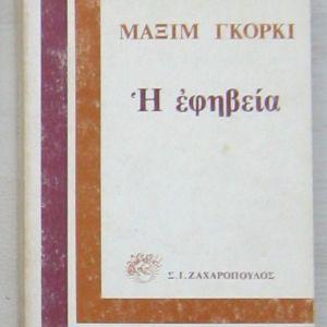 Μαξίμ Γκόρκι - Η εφηβεία