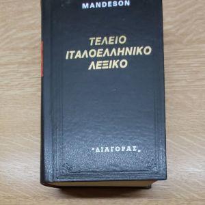 ΤΕΛΕΙΟ ΙΤΑΛΟΕΛΛΗΝΙΚΟ ΛΕΞΙΚΟ - MANDESON