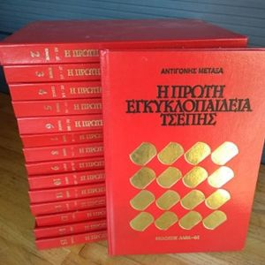 Αντιγόνης Μεταξά Πρώτη εγκυκλοπαίδεια τσέπης για τα Ελληνοπουλα  (τόμοι 15)