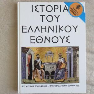 Ιστορια του Ελληνικου εθνους Τομος 18
