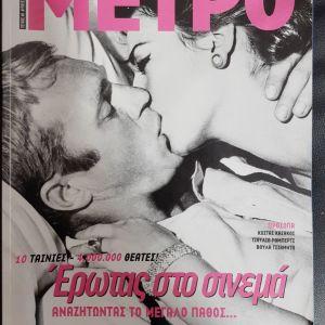 METΡΟ τεύχη 2/1985 & 46/1999