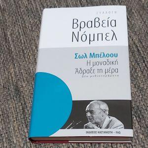 Η ΜΟΝΑΔΙΚΗ / ΑΔΡΑΞΕ ΤΗ ΜΕΡΑ - ΣΩΛ ΜΠΕΛΟΟΥ