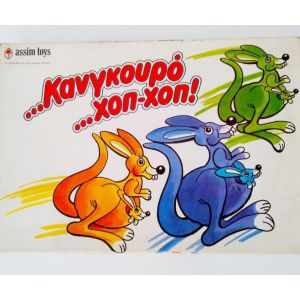 '' Κανγκουρό ΧΟΠ-ΧΟΠ'' Vintage επιτραπέζιο παιχνίδι Assim Toys