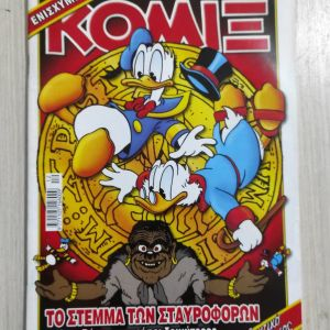 Κόμιξ Τερζόπουλου αριθμός τεύχους 210