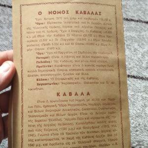 Χάρτης νομού Καβάλας 1950