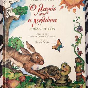 Παιδικά παραμύθια εκδόσεις Σύγχρονη εποχή