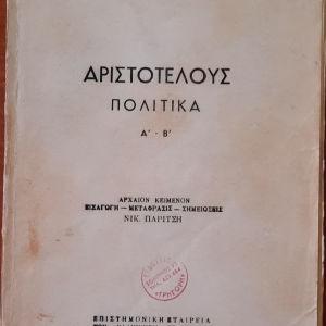 Αριστοτέλους Πολιτικά Α' - Β', 1939