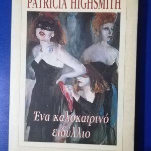 ΒΙΒΛΙΟ ΕΝΑ ΚΑΛΟΚΑΙΡΙΝΟ ΕΙΔΥΛΙΟ      Patricia Highsmith  ΣΑΝ ΚΑΙΝΟΥΡΙΟ