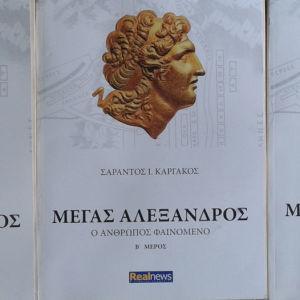 Σαράντης Καργάκος, Μέγας Αλέξανδρος. Ο άνθρωπος φαινόμενο.