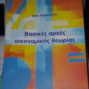 Ακαδημαικό βιβλίο Βασικές αρχές οικονομικής θεωρίας ISBN 9789********1