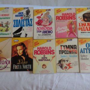 Βιβλία  εκδόσεις  BELL - θεσσαλονικη