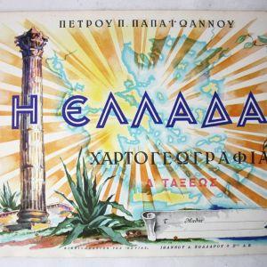 Η ΕΛΛΑΔΑ - ΧΑΡΤΟΓΡΑΦΙΑ 1968 - Καινούριο !