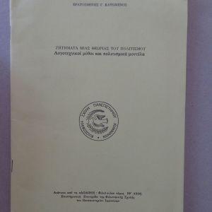 ΚΑΨΩΜΕΝΟΣ ΕΡΑΤΟΣΘΕΝΗΣ  Ζητήματα μιας θεωρίας του πολιτισμού  Λογοτεχνικοί Μύθοι και πολιτισμικά μοντέλα   Ανάτυπο από την «Δωδώνη – Φιλολογία», τόμος ΙΘ', 1990 18 σ. (267-284).   Με ιδιόχειρη αφιέρωση