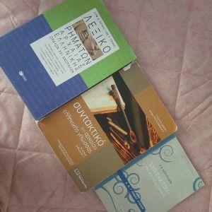 λεξικό αρχαίων ρημάτων και 2 βιβλία συντακτικο αρχαίας ελληνικής