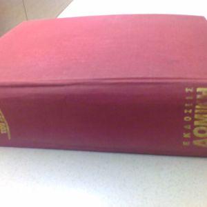 Ιστορικα βιβλια
