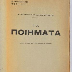 Τα Ποιήματα  Γ.Βιζυηνού  Εκδοτικός Οίκος Γ. Φέξη. Λογοτεχνική Βιβλιοθήκη Φέξη.1916