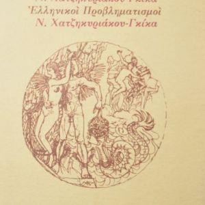 Ελλήνικοί Προβληματισμοί. Ν.Χατζηκυριάκου Γκίκα. Αστρολάβος Ευθύνη