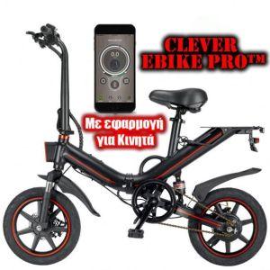 Ηλεκτρικό motoποδήλατο 100% Πτυσσόμενο, αναδιπλούμενο – 14inch τροχοί – Με πετάλι – Αυτονομία 50kmh! – Σύνδεση με την εφαρμογή MINI ROBOT