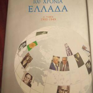 100 ΧΡΟΝΙΑ ΕΛΛΑΔΑ 1900 - 2000