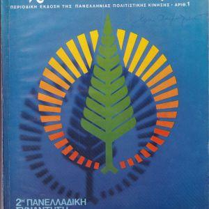 ΤΕΧΝΗ & ΠΟΛΙΤΙΣΜΟΣ τεύχη 1/1981 έως 14