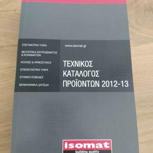 Isomat - Τεχνικός Κατάλογος Προϊόντων 2012-13
