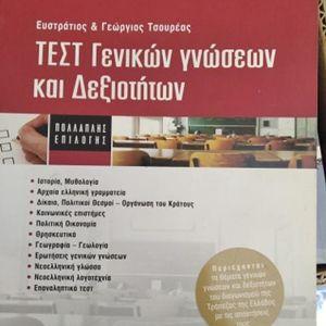 Βιβλίο προετοιμασίας για διαγωνισμούς ΑΣΕΠ