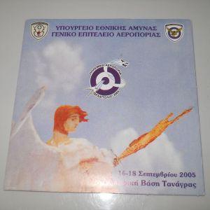 CD ΑΕΡΟΠΟΡΙΚΗ ΒΑΣΗ ΤΑΝΑΓΡΑΣ 2005
