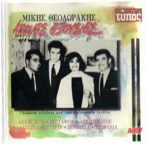 CD - Μίκης Θεοδωράκης - ΑΠΟΝΕΣ ΕΞΟΥΣΙΕΣ