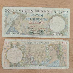 Χαρτονόμισμα 50 δραχμών του 1935