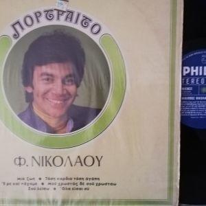 Φίλιππος Νικολάου 1981- Πορτραίτο- Βινύλιο 33 στροφών