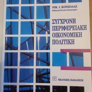 Σύγχρονη περιφερειακή οικονομική πολιτική - Ν. ΚΟΝΣΟΛΑΣ