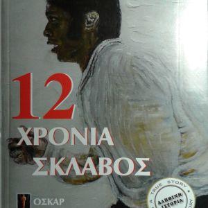 Solomon Northup, 12 χρόνια σκλάβος