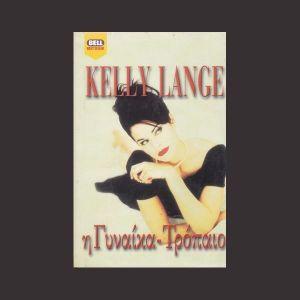 Kelly Lange Η γυναίκα τρόπαιο