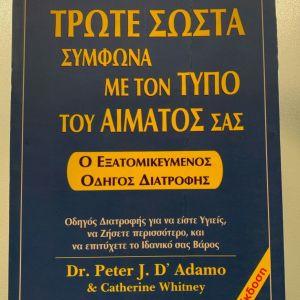Dr. Peter J. D'Adamo & Catherine Whitney Τρώτε σωστά σύμφωνα με τον τύπο του αίματος σας