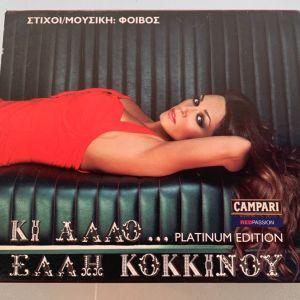 Έλλη Κοκκίνου - Κι άλλο platinum edition cd + dvd