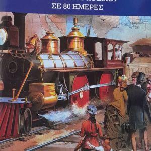 3 Παιδικά  βιβλία Ιούλιος Βερν