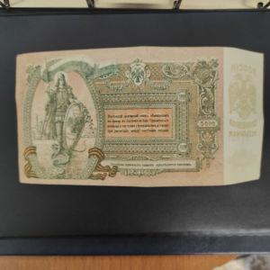 USSR 5000 ΡΟΥΒΛΙΑ 1919